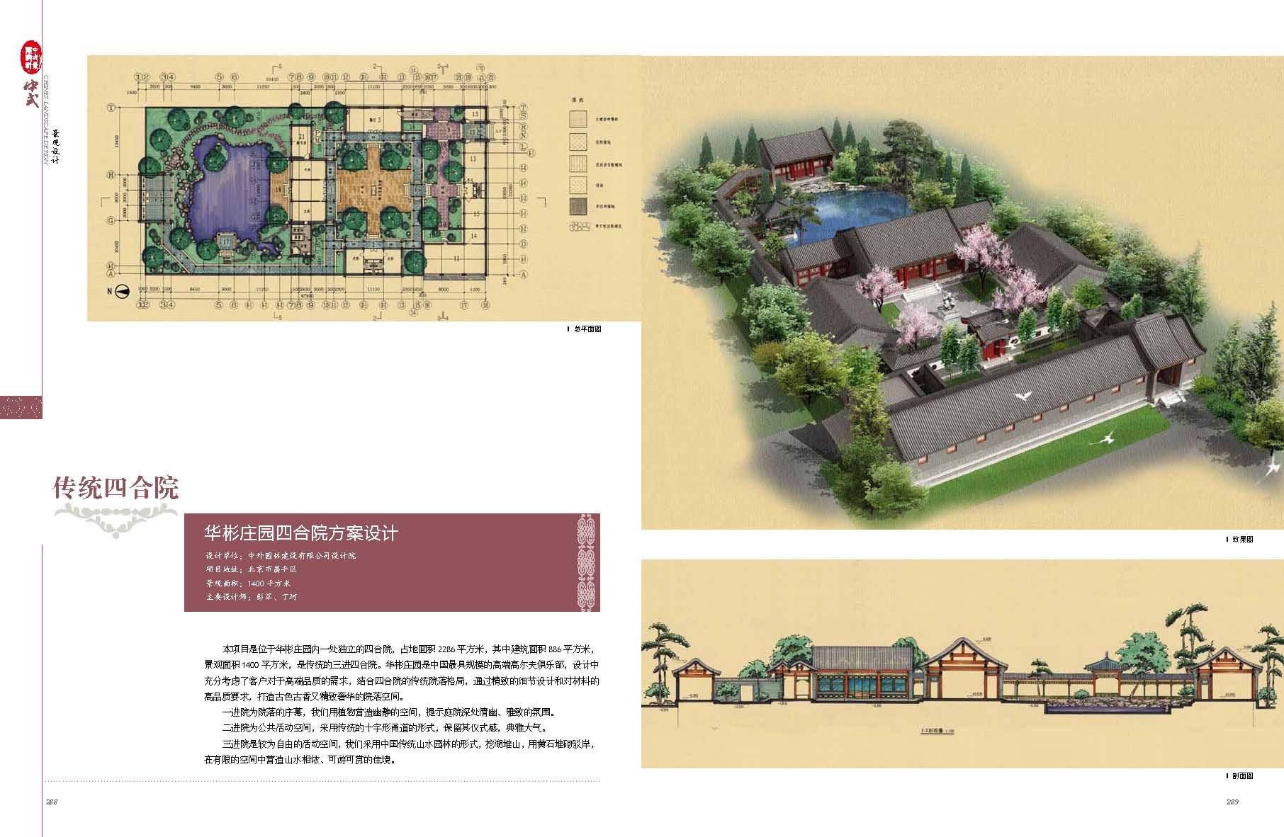 """《中式景观设计2》:""""传统心 现代体"""""""
