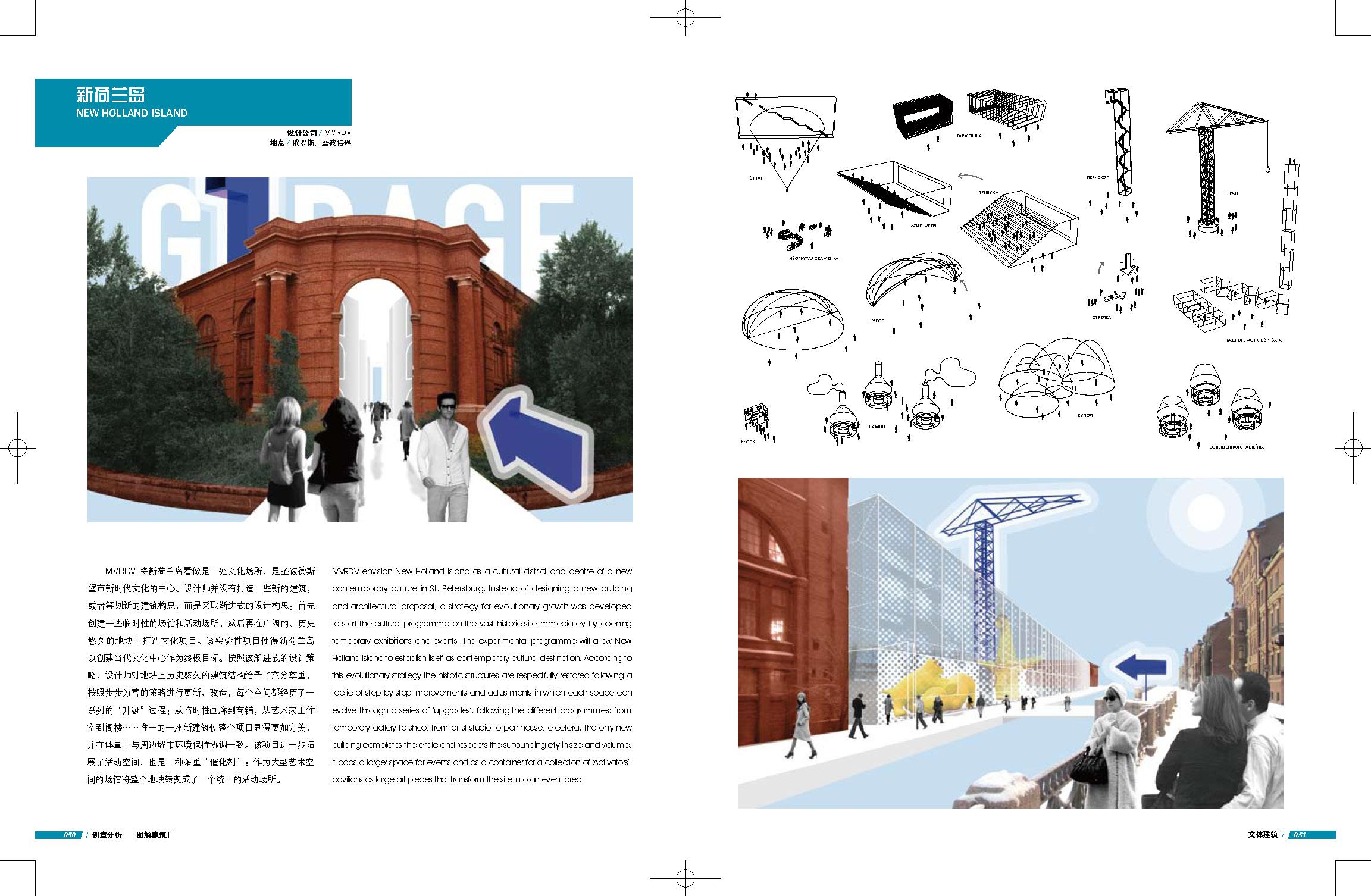 《创意分析——图解建筑Ⅱ》:以最全面的视角为您