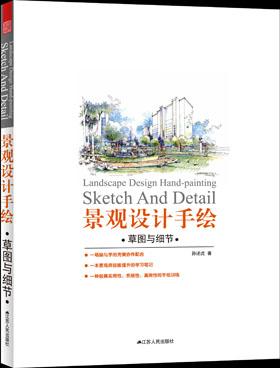 景观设计手绘——草图与细节
