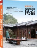 旅居中国——发现最美的民宿