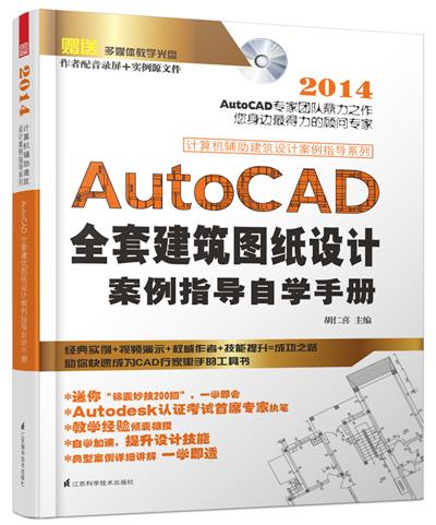 计算机辅助建筑设计案例指导系列 autocad全套建筑图纸设计高清图片