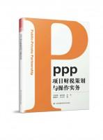 PPP项目财税策划与操作实务