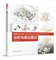 建筑设计的分析与表达图式