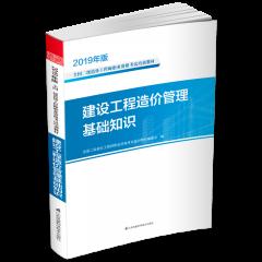 建设工程造价管理基础知识 丛书名:2019年版全国二级造价工程师职业资格考试培训教材