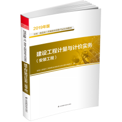 建设工程计量与计价实务(安装工程)  丛书名:2019年版全国二级造价工程师职业资格考试培训教材