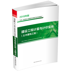建设工程计量与计价实务(土木建筑工程)  丛书名:2019年版全国二级造价工程师职业资格考试培训教材