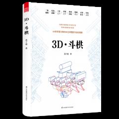 3D·斗栱