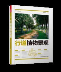 植物造景丛书——行道植物景观