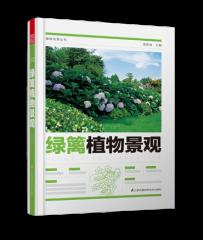 植物造景丛书——绿篱植物景观