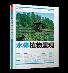 植物造景丛书——水体植物景观