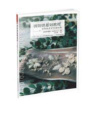 微刺绣基础教程——丝带绣花草实用小物