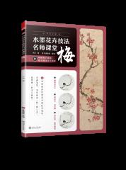 水墨花卉技法名师课堂 梅