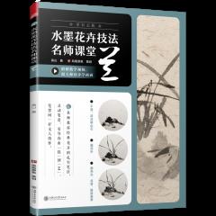 水墨花卉技法名师课堂 兰