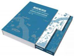 重回海河边 天津城市设计的理论与实践探索