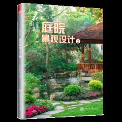花园集 庭院景观设计3