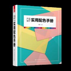 产品设计实用配色手册