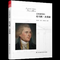 总统建筑师:托马斯▪杰斐逊