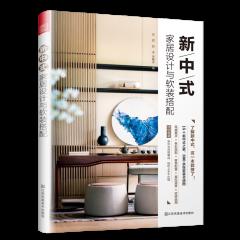 新中式家居设计与软装搭配