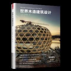 世界木造建筑设计