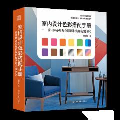 室内设计色彩搭配手册——设计师必用配色原则和实用方案800