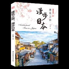 建筑之旅:漫步日本