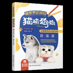 萌世界彩铅绘  猫猫狗狗