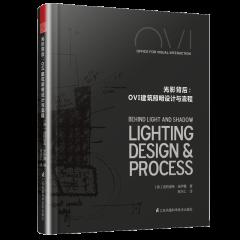 光影背后:OVI建筑照明设计与流程