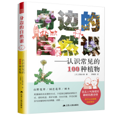 身边的自然课——认识常见的100种植物