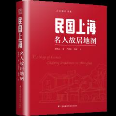 民国上海名人故居地图