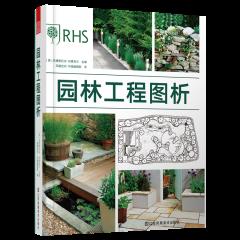 园林工程图析