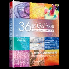 """36招""""玩儿""""水彩 水彩画入门技巧全解"""