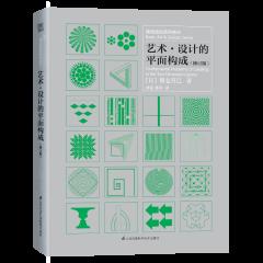 基础造型系列教材 艺术•设计的平面构成(修订版)