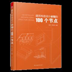 建筑构造设计必知的100个节点