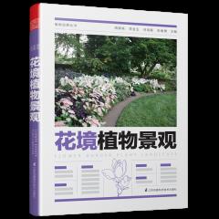 植物造景丛书——花境植物景观