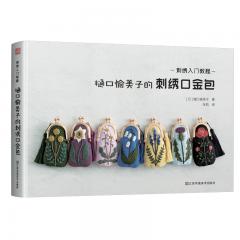 刺绣入门教程:樋口愉美子的刺绣口金包