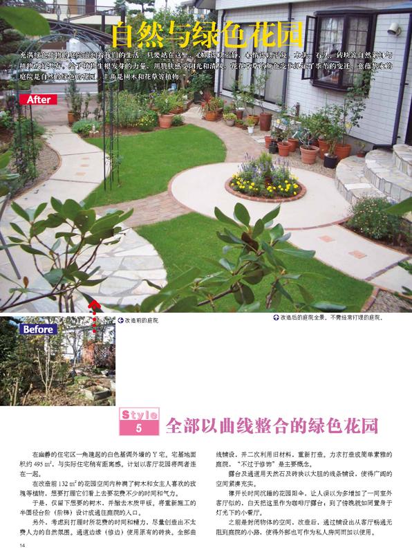 庭院设计4—西式花园改造实例