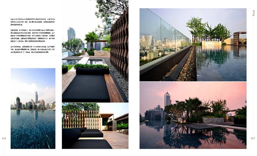 造园艺术设计丛书——园林水景