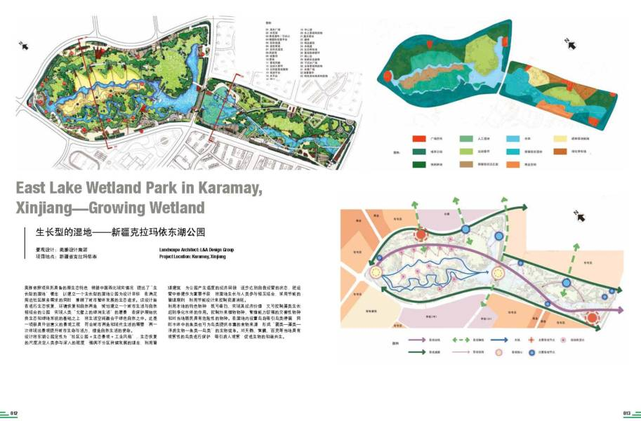 景观设计师手册——公园篇(上下)