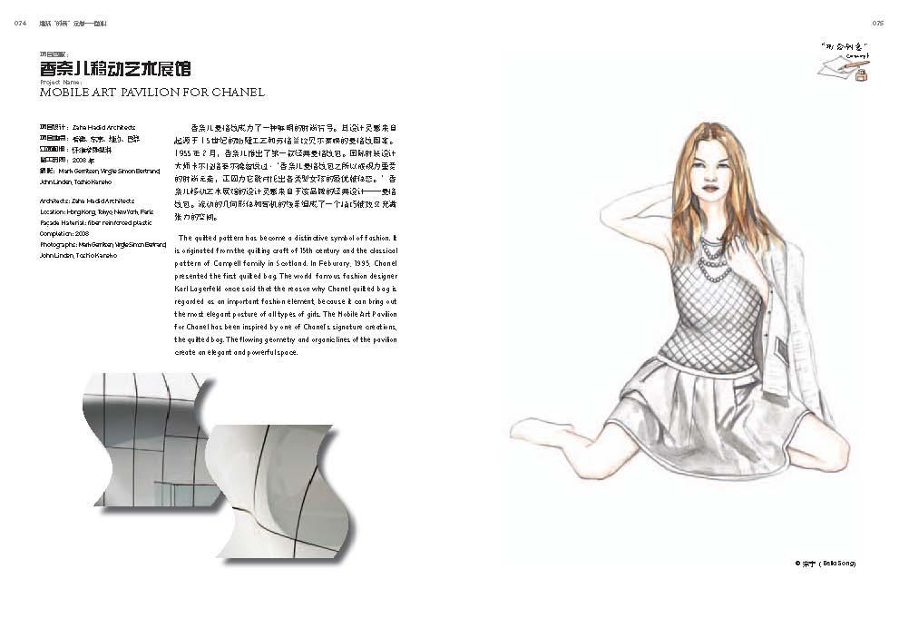 服装橱窗设计手绘图秋冬