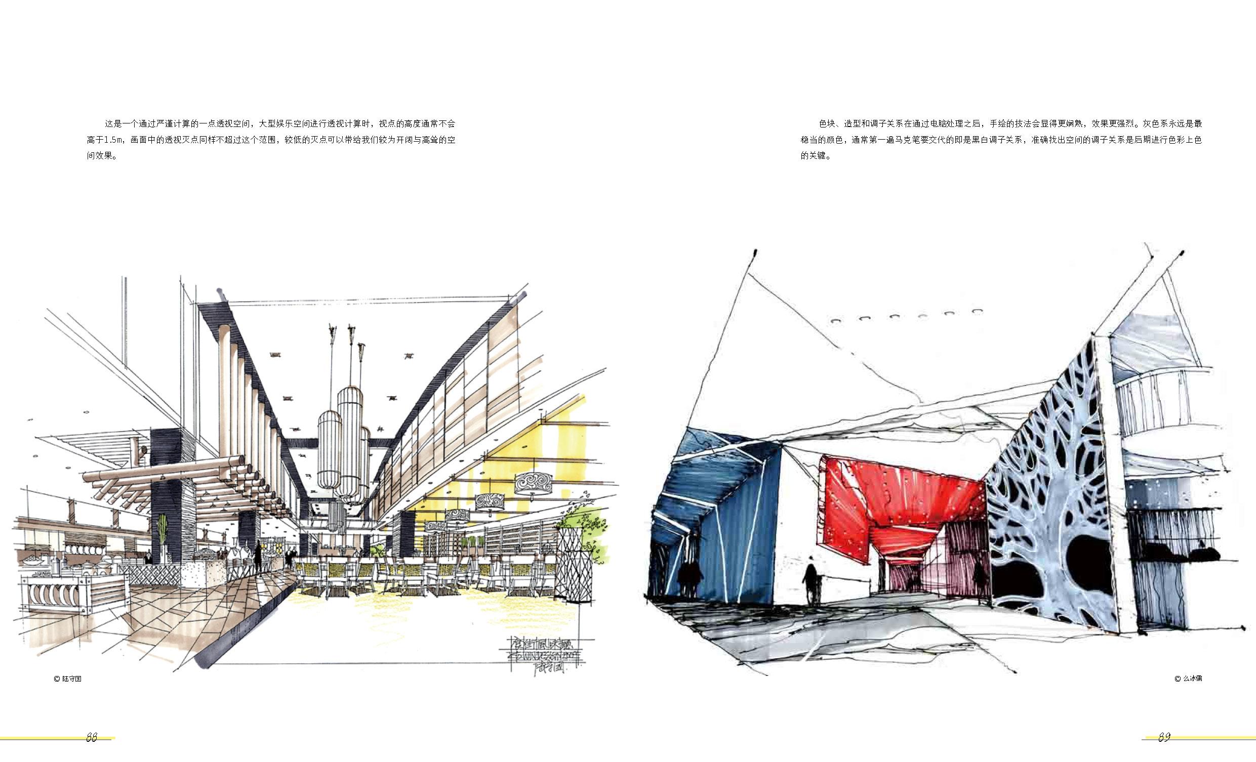 从基础到风格:室内外手绘教程-天津建筑图书-天津执考