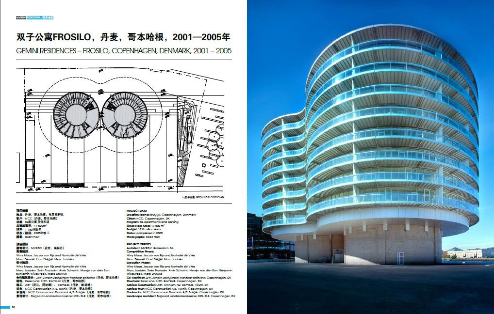 世界著名建筑设计事务所——mvrdv