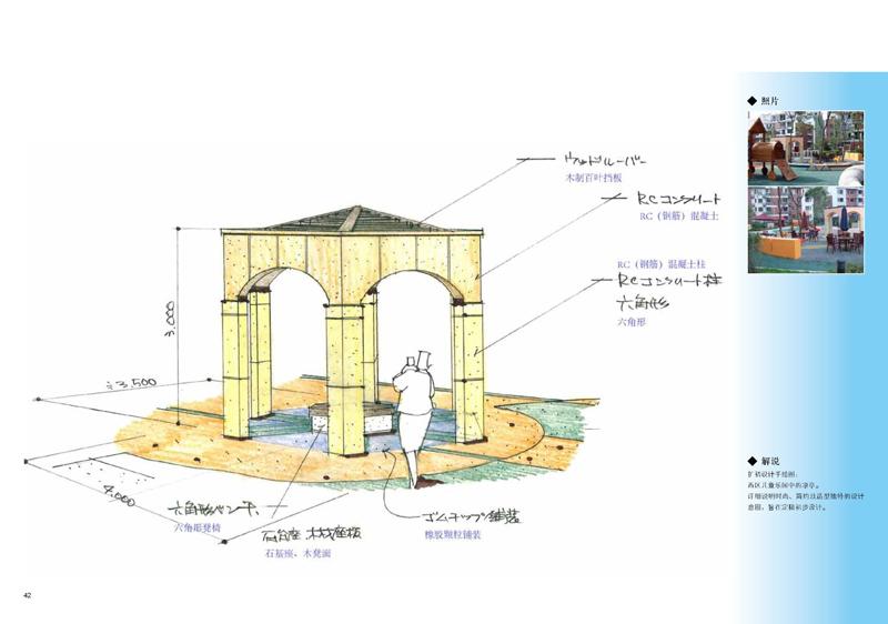 户田芳树风景计画手绘作品实录