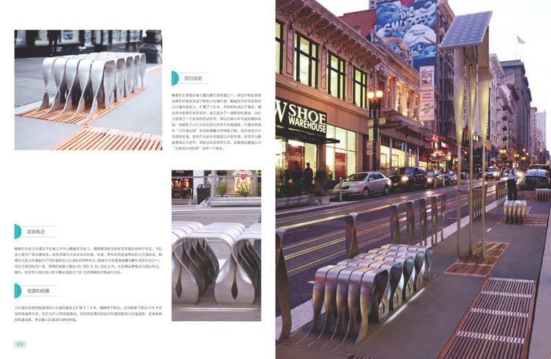 街道&道路景观设计