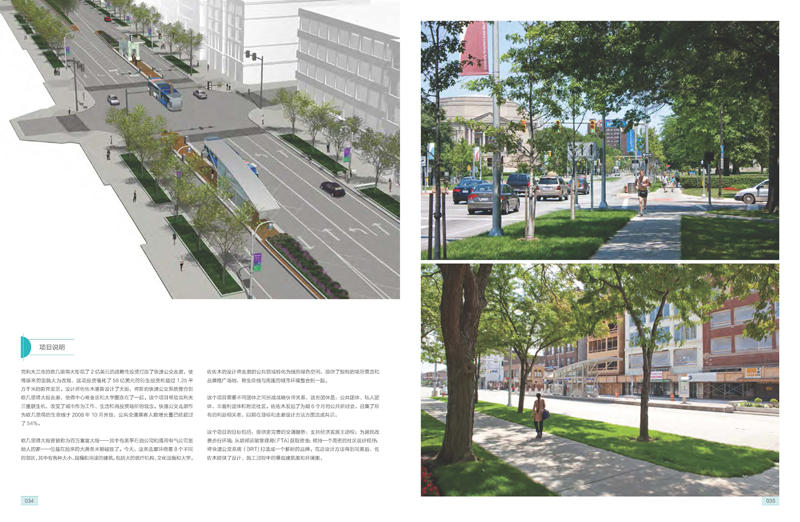 街道&道路景觀設計