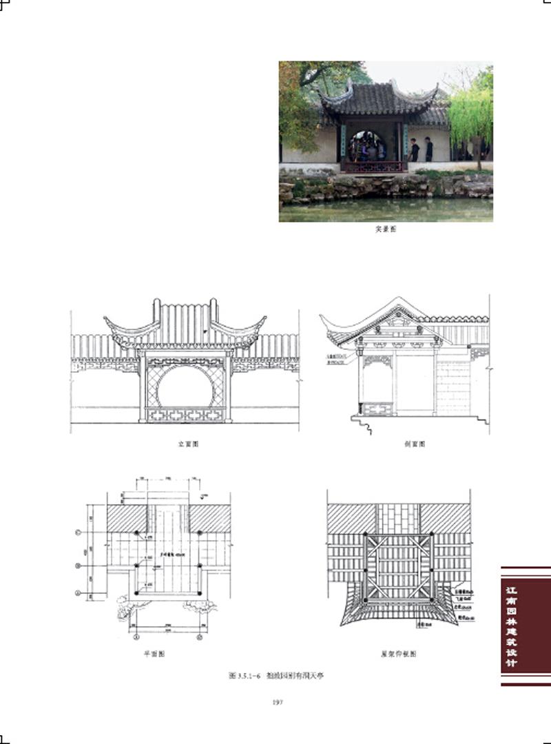 江南园林建筑设计