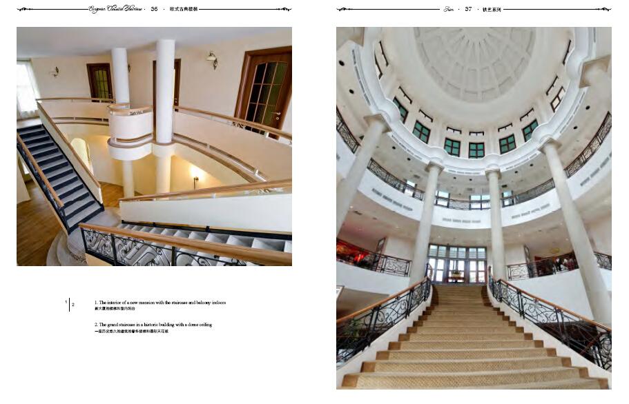欧式古典楼梯(上,下)