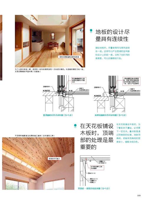 住宅设计解剖书 舒适空间规划魔法