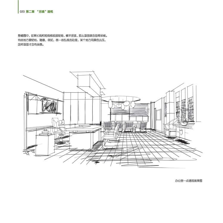 室内设计手绘基础与空间表现