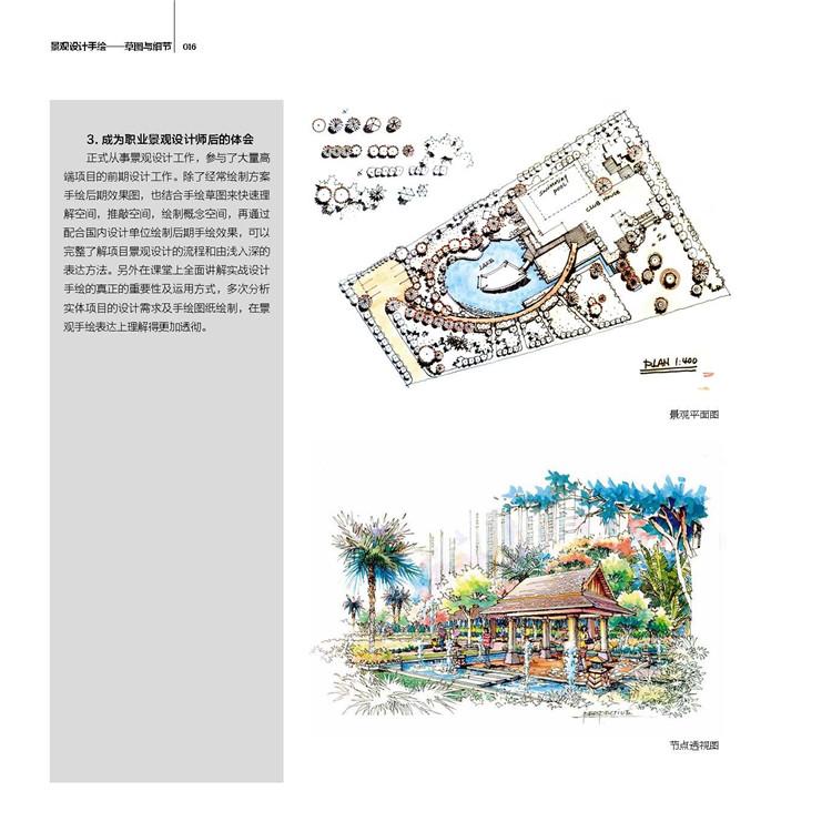 景观设计手绘——草图与细节(第二版)-天津建筑图书