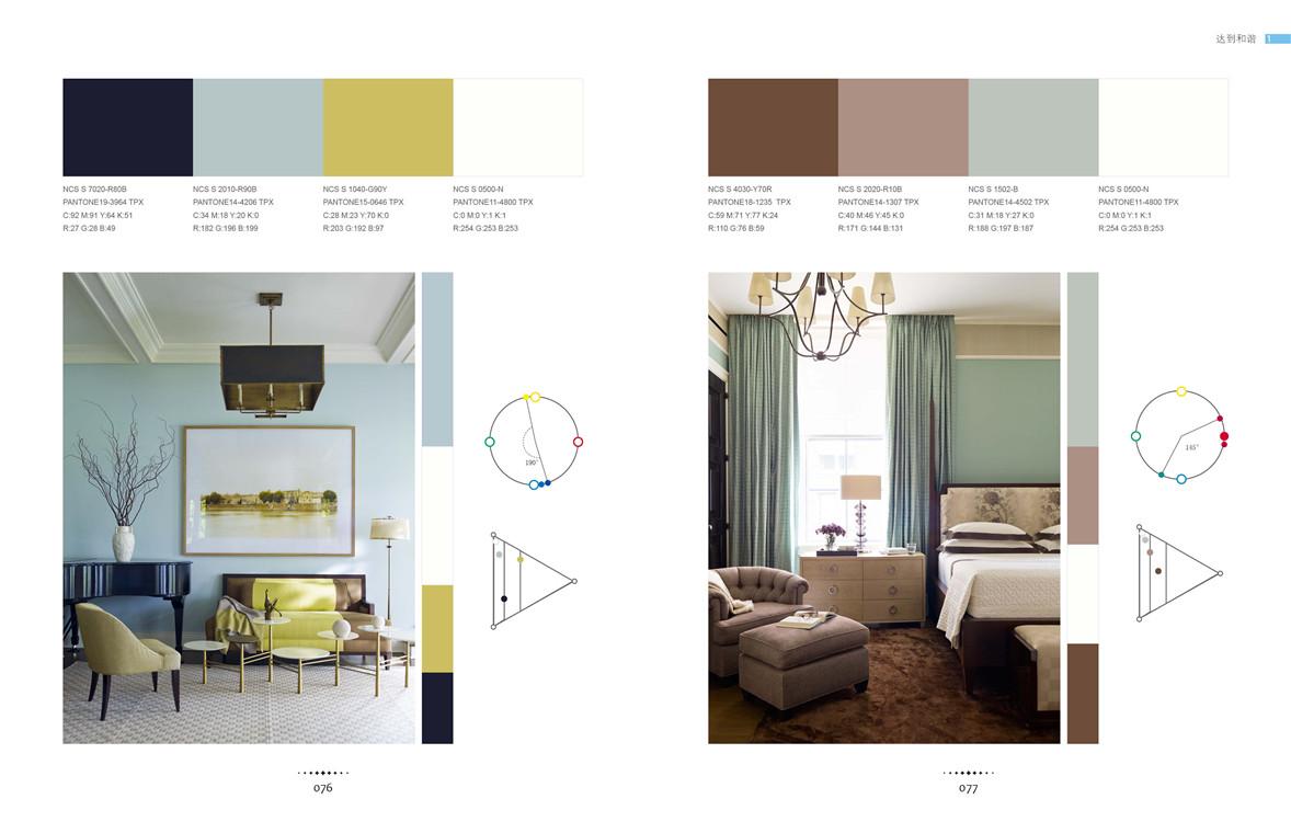 室内设计实用配色手册